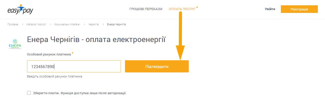 Як сплатити Енера Чернігів - ктрок 2