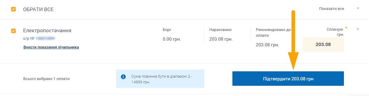 Як сплатити Енера Чернігів - ктрок 3