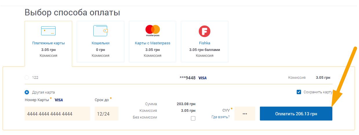 Как оплатить Энера Чернигов - шаг 5