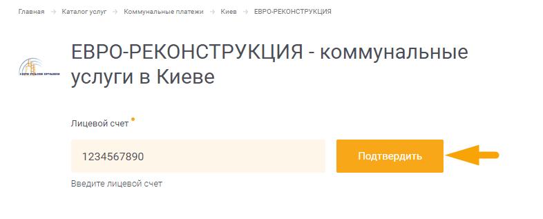 Как оплатить коммунальные услуги ЕВРО-РЕКОНСТРУКЦИЯ - шаг 3