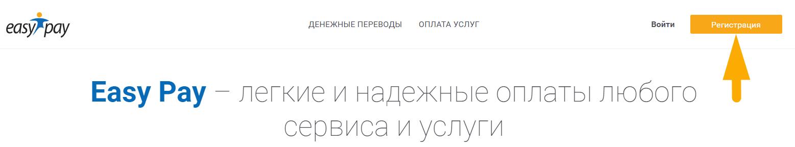 Как оплатить коммунальные услуги в Харькове - шаг 1