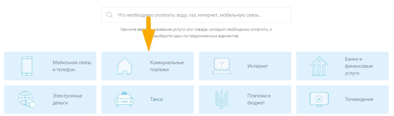 Как оплатить коммунальные услуги в Харькове - шаг 2