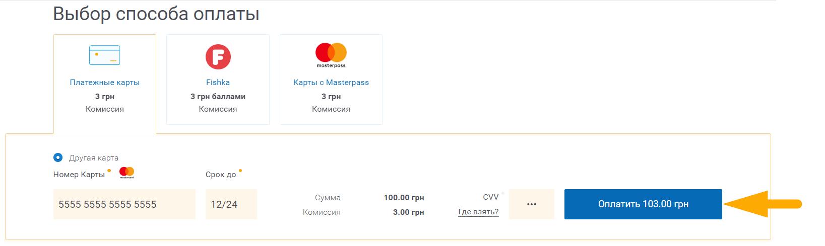 Как оплатить коммунальные услуги в Харькове - шаг 5