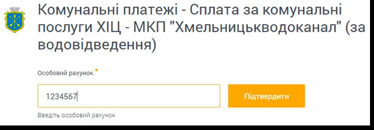 hmelnickyi-vodokanal