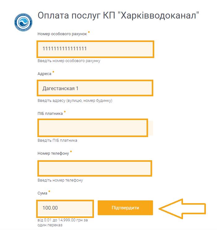 Как оплатить Харьковводоканал