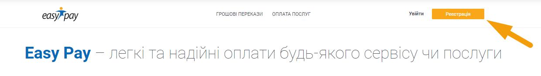 Як сплатити Харківгаз Збут - крок 1