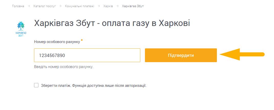 Як сплатити Харківгаз Збут - крок 2