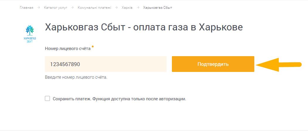 Как оплатить Харьковгаз Сбыт - шаг 2