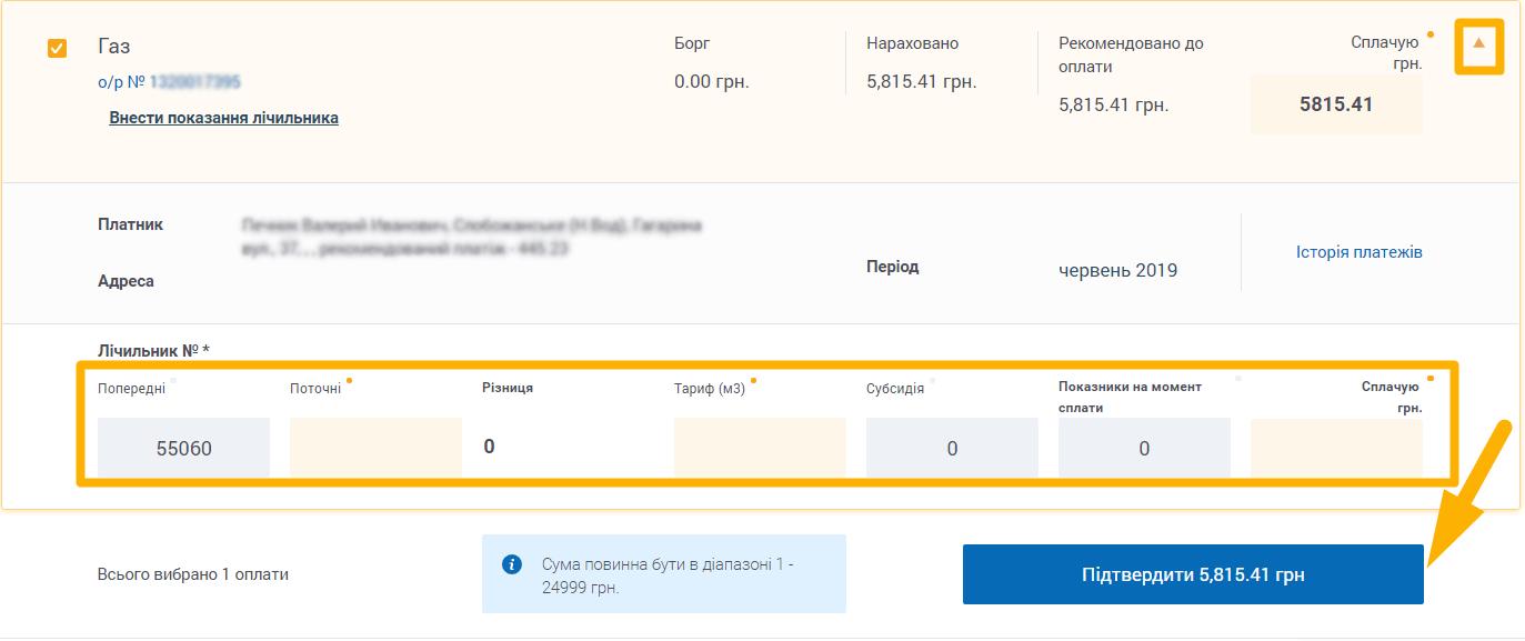 Як сплатити Харківгаз Збут - крок 3