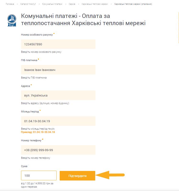 Як сплатити Харківські теплові мережі - крок 1