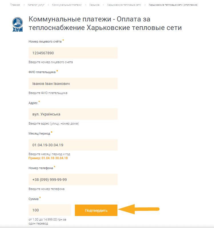 Как оплатить Харьковские тепловые сети - шаг 1