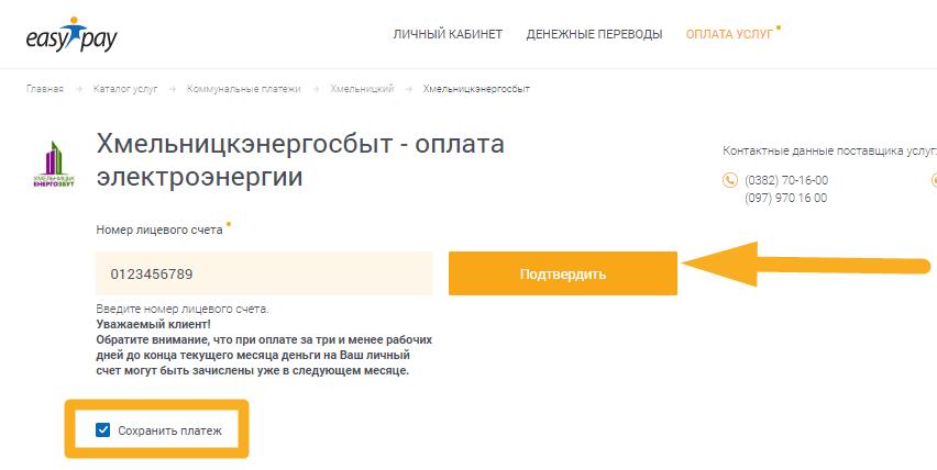 Как оплатить Хмельницкэнергосбыт - шаг 2