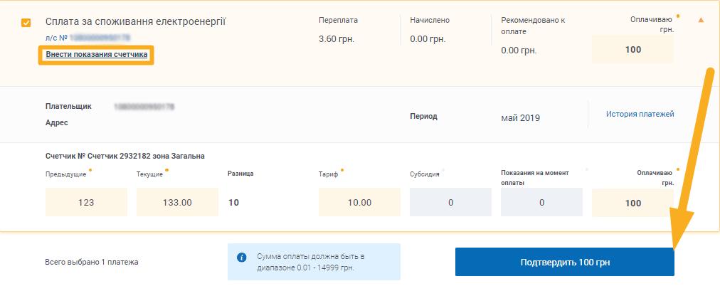Как оплатить Хмельницкэнергосбыт - шаг 4
