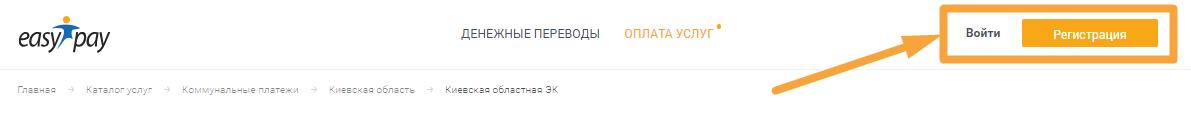 оплатить Киевская областная ЭК