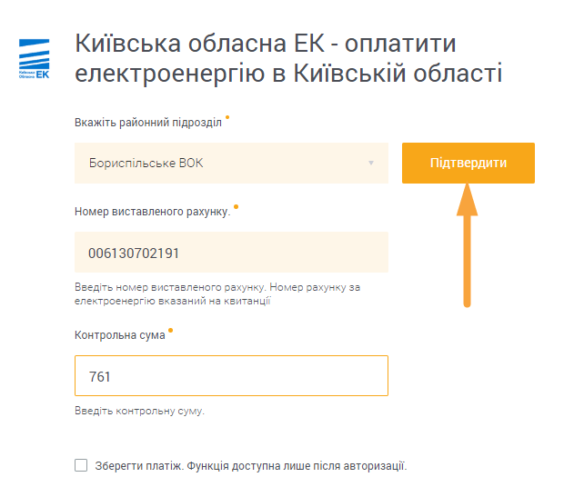 оплатити Київська обласна ЕК