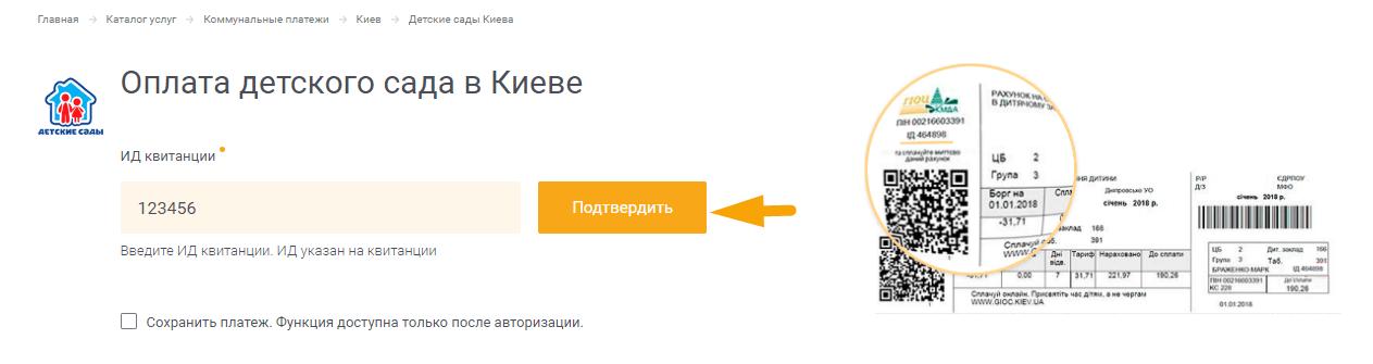 Как оплатить питание в детском саду в Киеве - шаг 2
