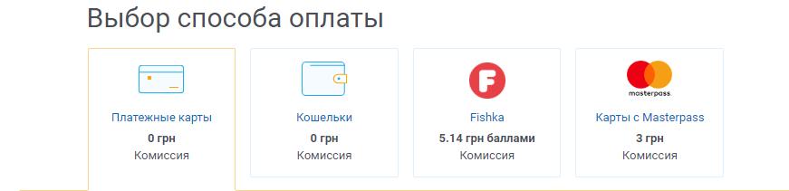 Как оплатить питание в детском саду в Киеве - шаг 4