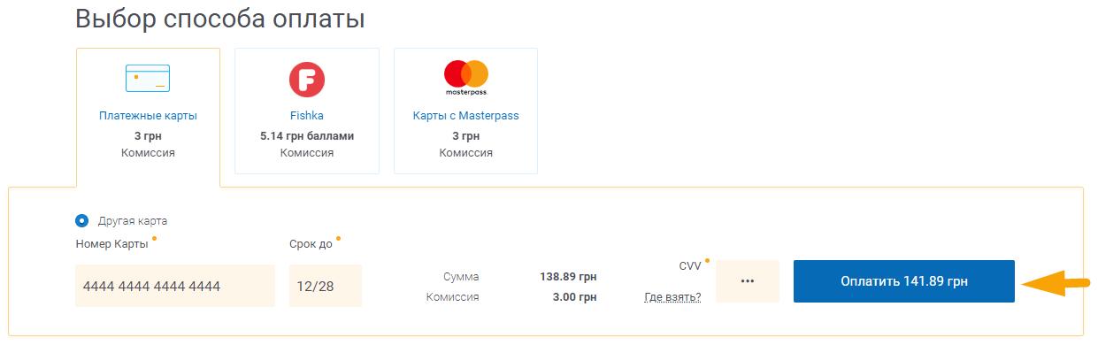 Как оплатить питание в детском саду в Киеве - шаг 5