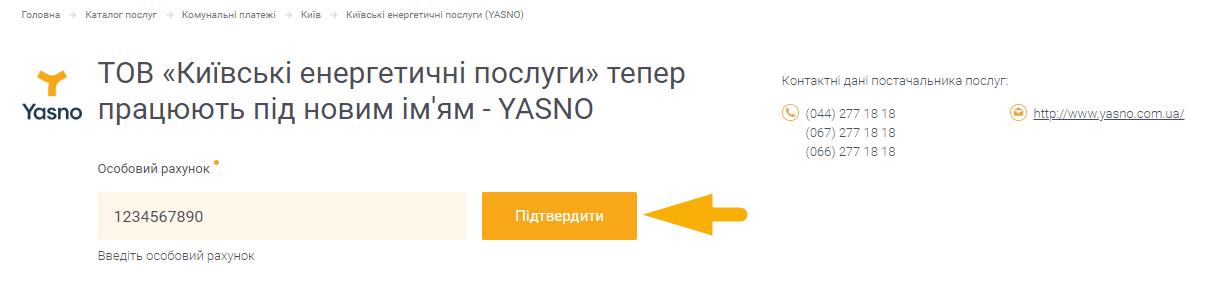 Як оплатити Київські енергетичні послуги - крок 3