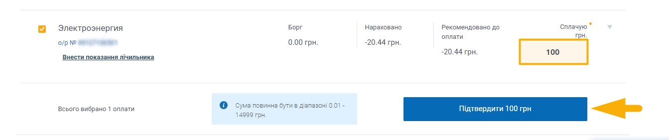 Як оплатити Київські енергетичні послуги - крок 4