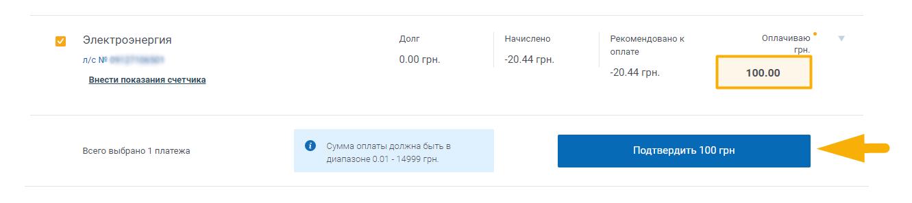 Как оплатить Киевськие энергетические услуги - шаг 4