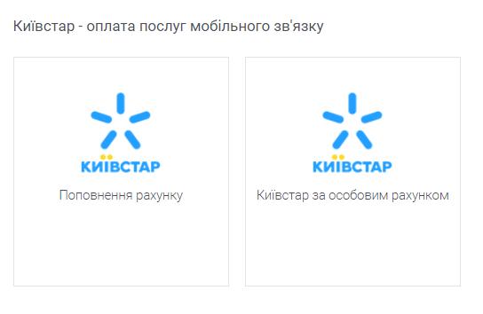 Пополнить Киевстар - шаг 2