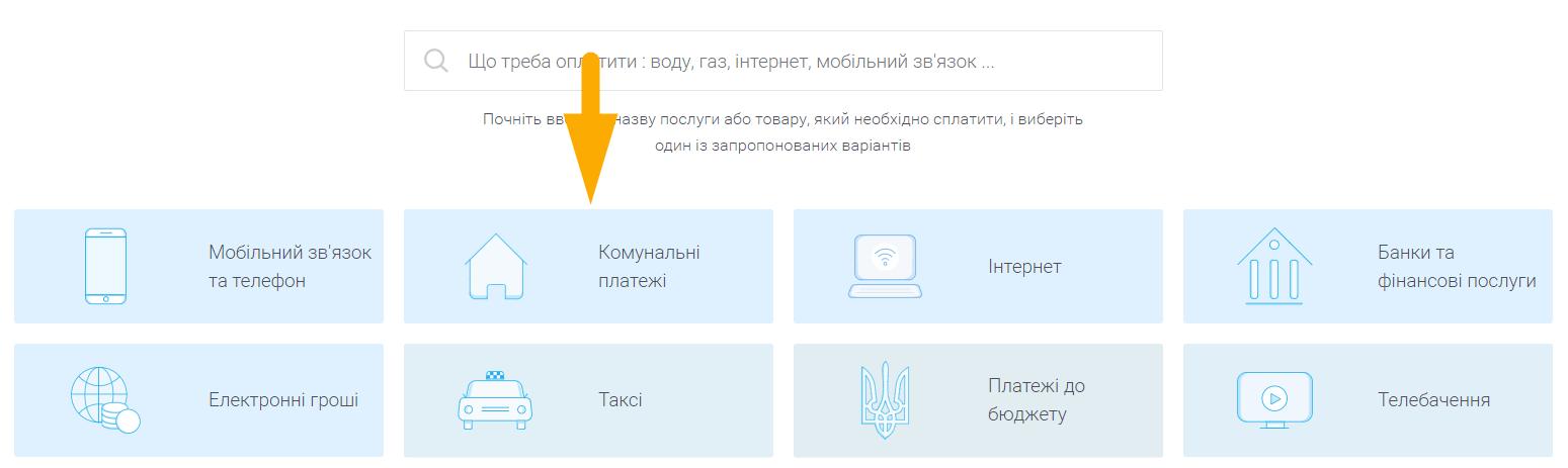 Як оплатити комунальні платежі в Луцьку - крок 2