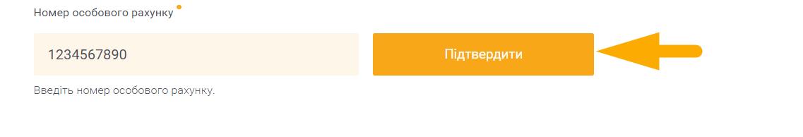 Як оплатити комунальні платежі в Луцьку - крок 4