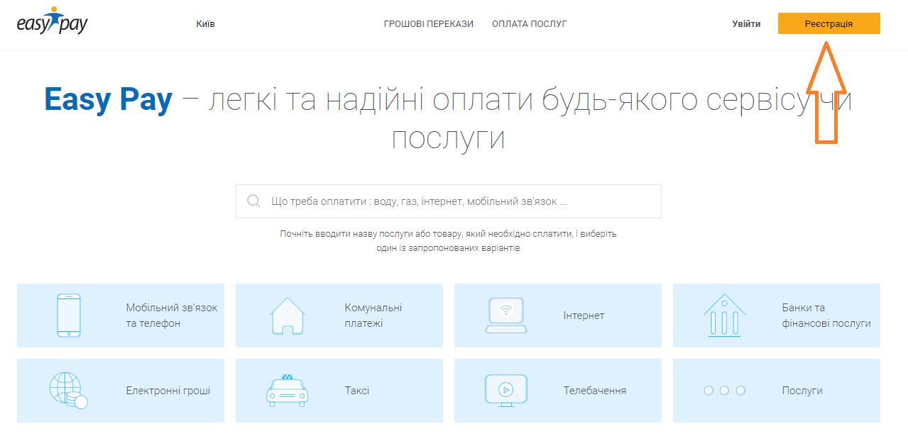 Як оплатити електроєнергію Львівенергозбут - крок 1
