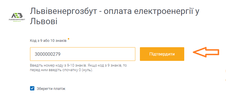 Як оплатити електроєнергію Львівенергозбут - крок 2