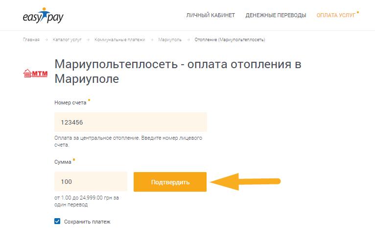 Как оплатить Мариупольтеплосеть - шаг 1