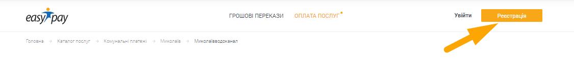 Як сплатити Миколаївводоканал - крок 1
