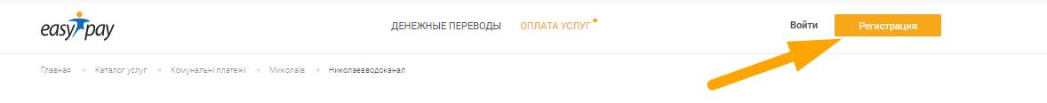 Как оплатить Николаевводоканал - шаг 2