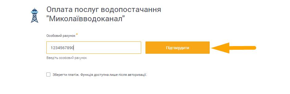 Як сплатити Миколаївводоканал - крок 2