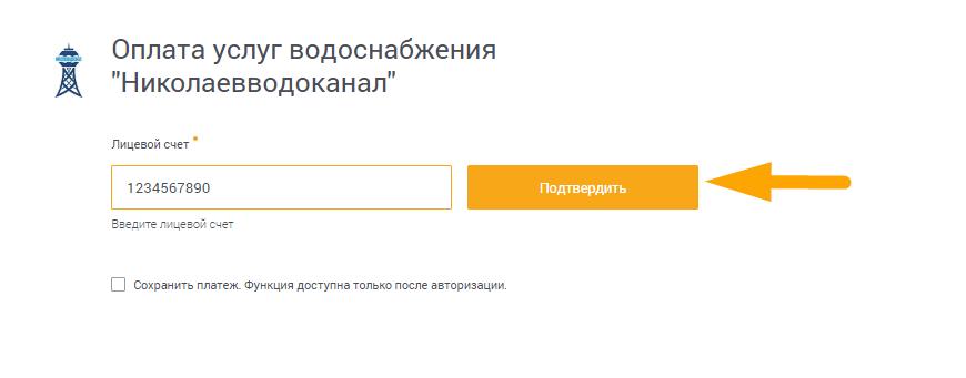 Как оплатить Николаевводоканал - шаг 1