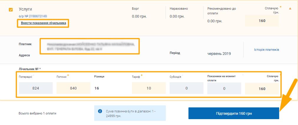 Як сплатити Миколаївводоканал - крок 3