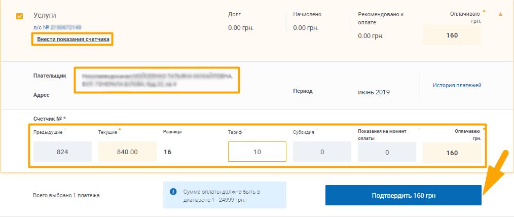 Как оплатить Николаевводоканал - шаг 3