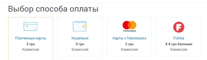 оплатить свет в Одессе Одесская областная ЭК