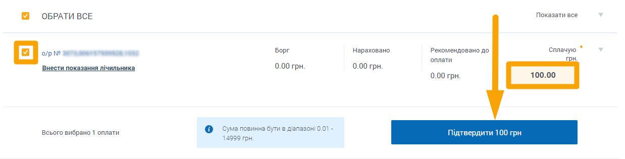 Як сплатити Рівненська обласна ЕК - крок 3