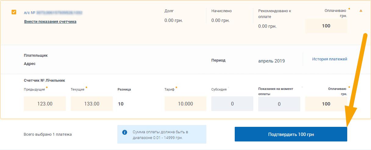 Как оплатить Ровенская областная ЭК - шаг 4
