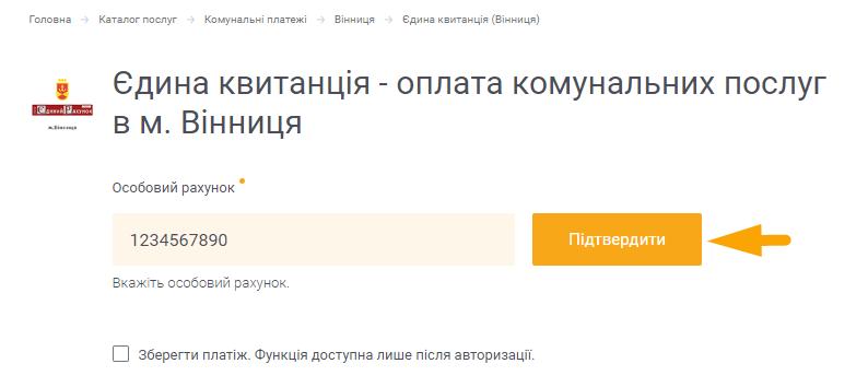 Як оплатити комунальні послуги Єдина квитанція (Вінниця) - крок 3.1