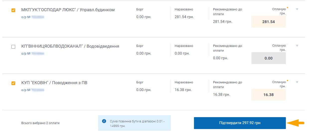 Як оплатити комунальні послуги Єдина квитанція (Вінниця) - крок 3.2