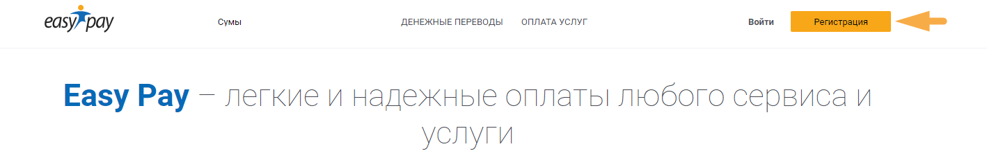 Как оплатить Сумыгазсбыт - шаг 1
