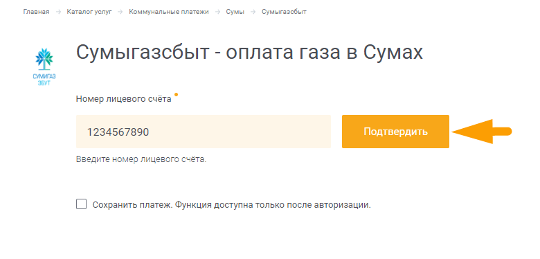 Как оплатить Сумыгазсбыт - шаг 2