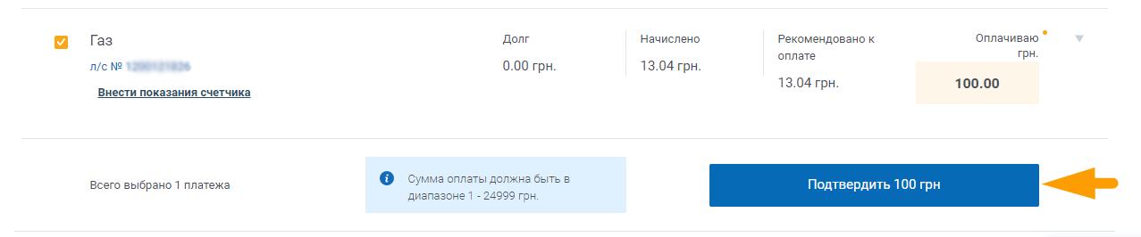Как оплатить Сумыгазсбыт - шаг 3