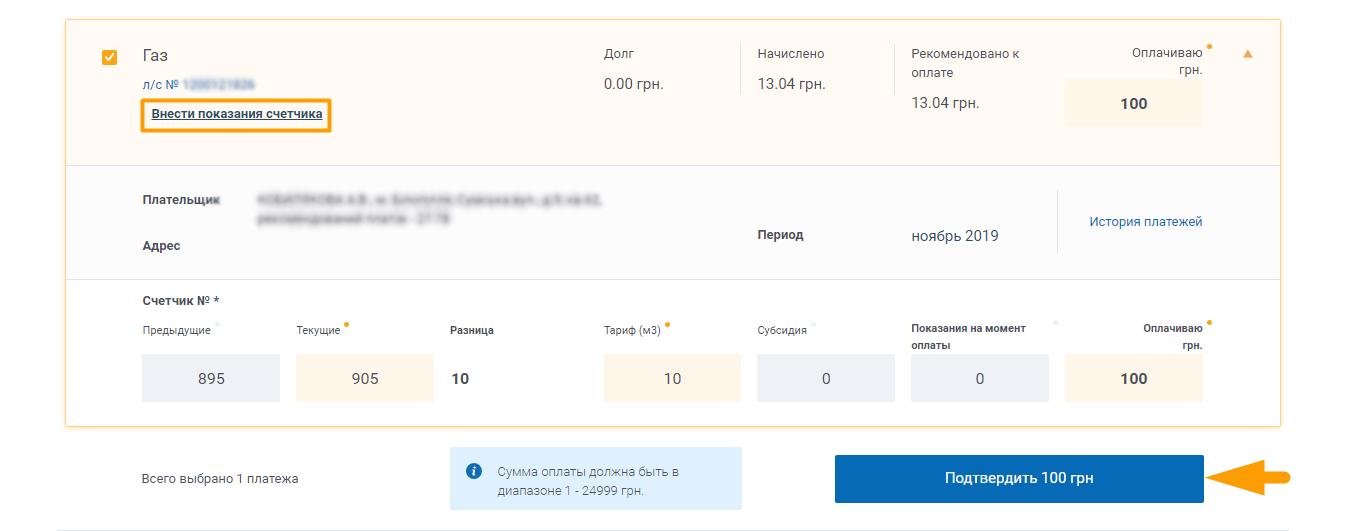 Как оплатить Сумыгазсбыт - шаг 4