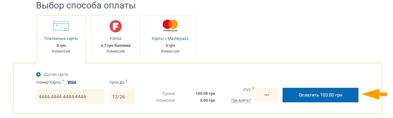 Как оплатить Сумыгазсбыт - шаг 6