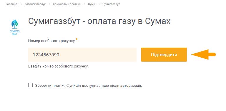 Як оплатити Сумигаззбут - крок 2