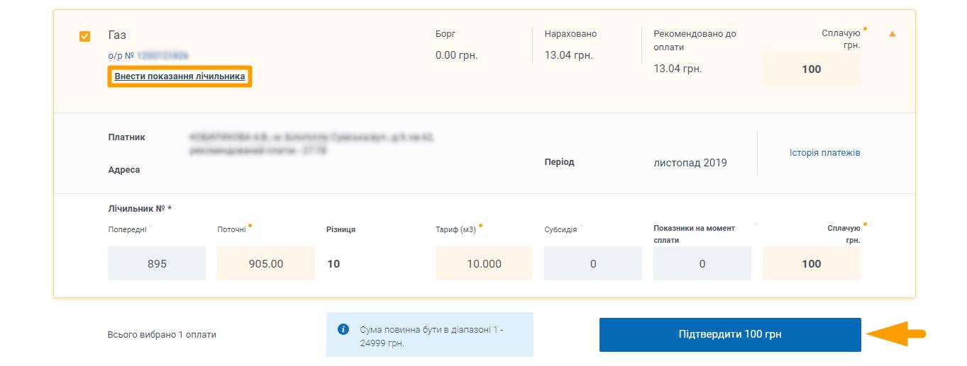 Як оплатити Сумигаззбут - крок 4