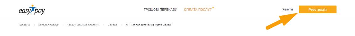Як сплатити опалення в Одесі - крок 1